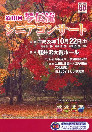 第10回琴伝流シニアコンサートプログラム1