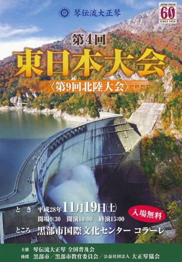 琴伝流大正琴第4回東日本大会プログラム表紙