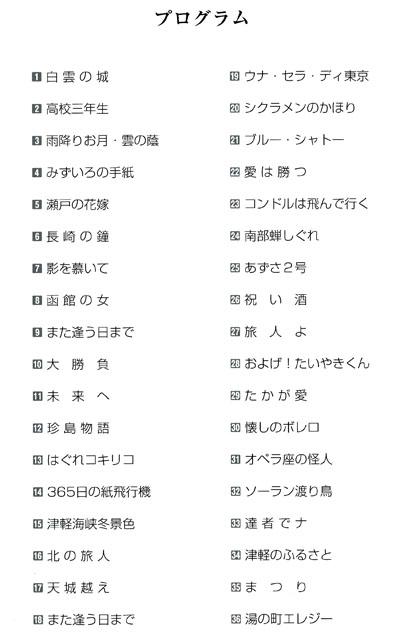 琴伝流大正琴第4回東日本大会プログラム