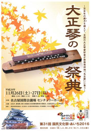 第31回国民文化祭・あいち2016「大正琴の祭典」プログラム表紙