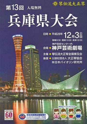 琴伝流大正琴兵庫県大会プログラム表紙