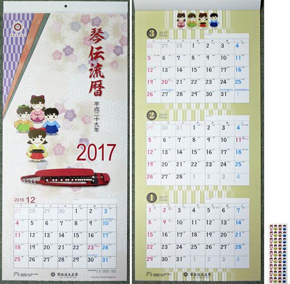 琴伝流オリジナルカレンダー2017