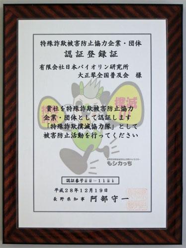 長野県特殊詐欺被害防止協力企業認定証