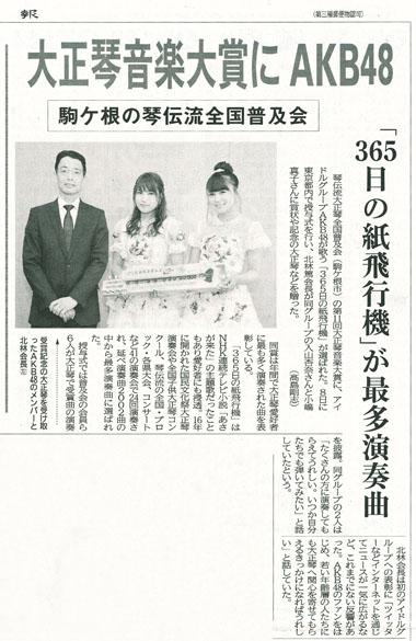 第11回大正琴音楽大賞記事(長野日報H29.2.14)