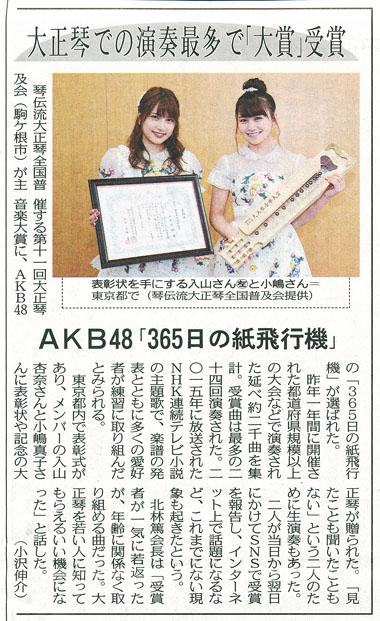 第11回大正琴音楽大賞記事(中日新聞H29.2.16)