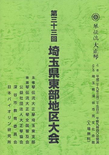 第33回埼玉県東部地区大会プログラム表紙