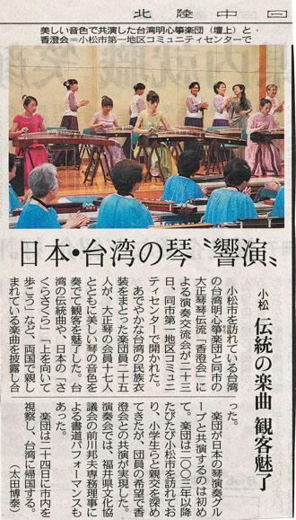 石川県・高野先生H28