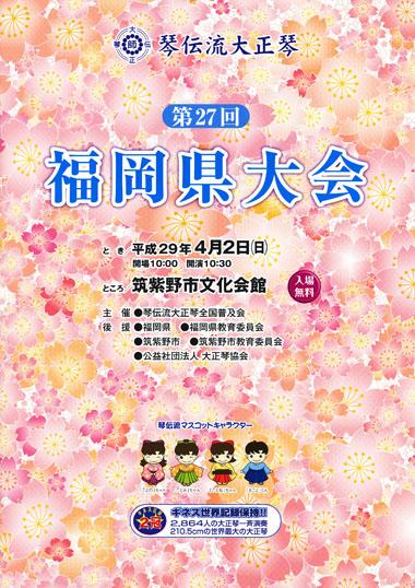第27回福岡県大会プログラム表紙