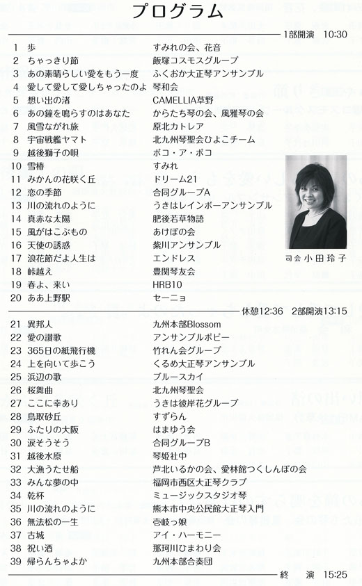 第27回福岡県大会プログラム