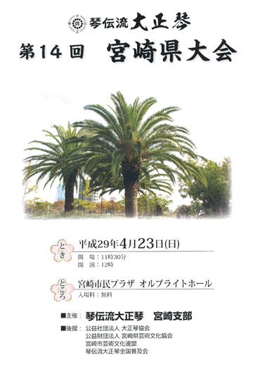 第14回宮崎県大会プログラム表紙