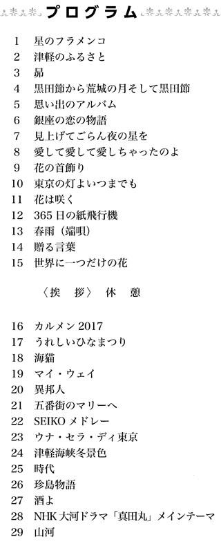 第14回宮崎県大会プログラム