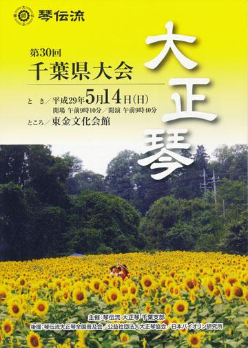 第30回千葉県大会プログラム表紙
