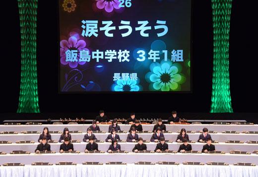 琴伝流大正琴第32回全国大会14