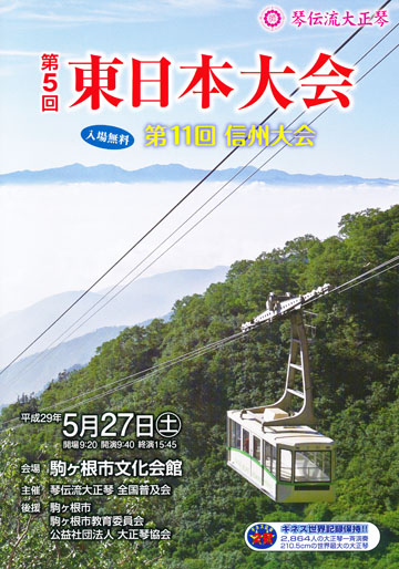 琴伝流大正琴第5回東日本大会プログラム1