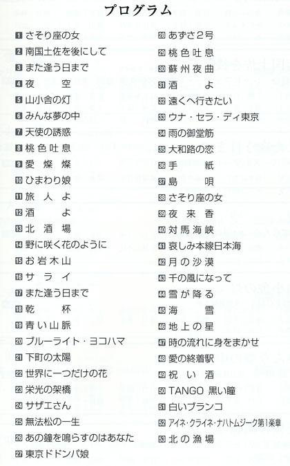 琴伝流大正琴第5回東日本大会プログラム2