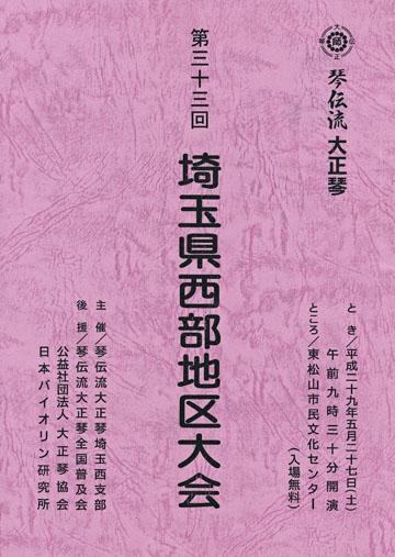 琴伝流大正琴第33回埼玉県西部地区大会プログラム1