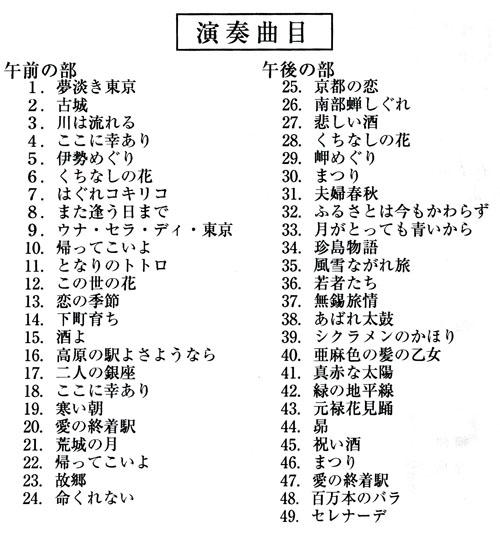 琴伝流大正琴第33回埼玉県西部地区大会プログラム表紙2
