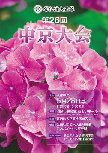 琴伝流大正琴第26回中京大会プログラム表紙