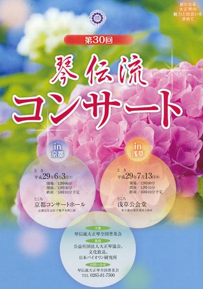 第30回琴伝流コンサートプログラム表紙