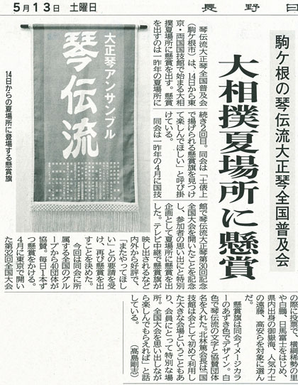 H29大相撲懸賞記事(長野日報H29.5.13)