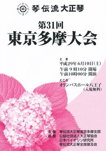 琴伝流大正琴第31回東京多摩大会プログラム表紙