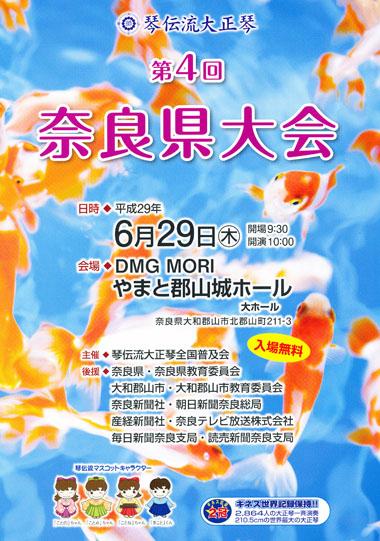 琴伝流大正琴第4回奈良県大会プログラム表紙