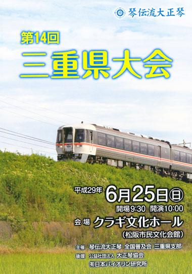 琴伝流大正琴第14回三重県大会プログラム表紙