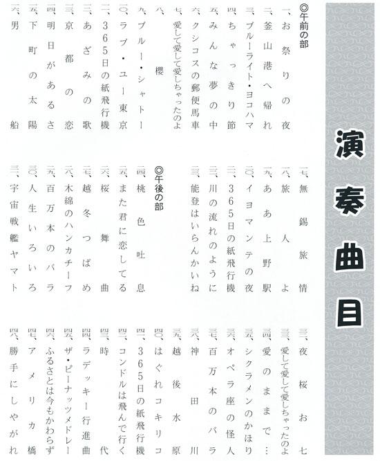 琴伝流大正琴第14回三重県大会プログラム