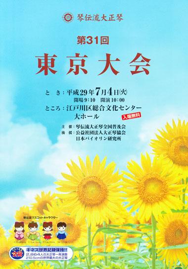 琴伝流大正琴第31回東京大会プログラム表紙
