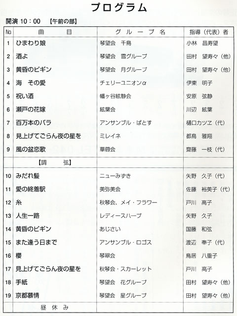 琴伝流大正琴第31回東京大会プログラム1