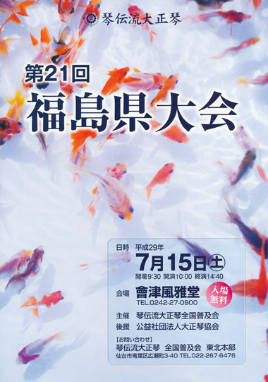 琴伝流大正琴第21回福島県大会プログラム表紙