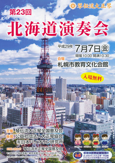 琴伝流大正琴第23回北海道演奏会プログラム表紙