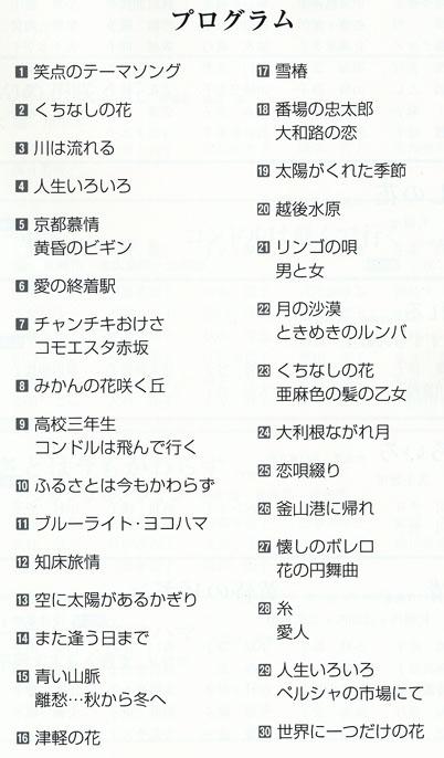 琴伝流大正琴第23回北海道演奏会プログラム