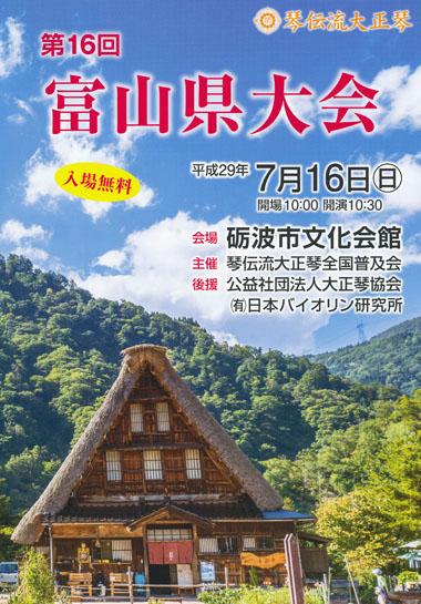 琴伝流大正琴第16回富山県大会プログラム表紙