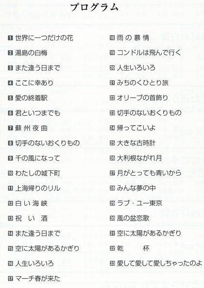 琴伝流大正琴第16回富山県大会プログラム