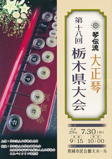 琴伝流大正琴第18回栃木県大会プログラム表紙