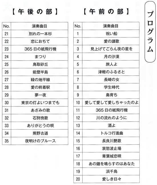琴伝流大正琴第18回栃木県大会プログラム