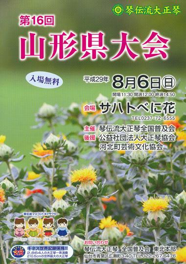 琴伝流大正琴第16回山形県大会プログラム表紙