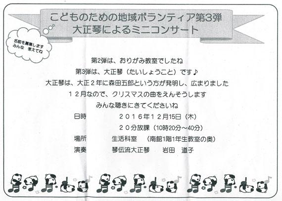 愛知県・岩田先生H29-1
