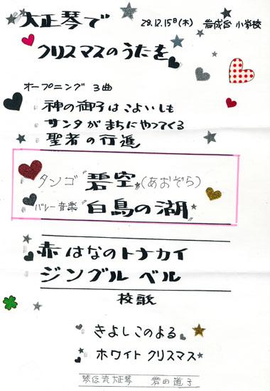 愛知県・岩田先生H29-2