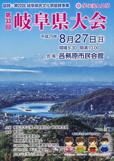 琴伝流大正琴第33回岐阜県大会プログラム表紙