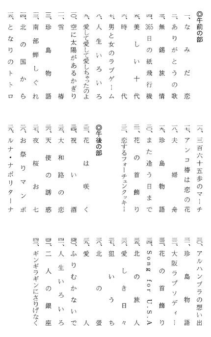 琴伝流大正琴第33回岐阜県大会プログラム