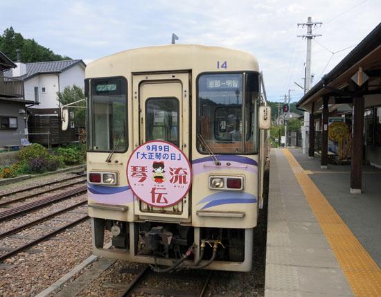 明知鉄道「大正琴の日」列車