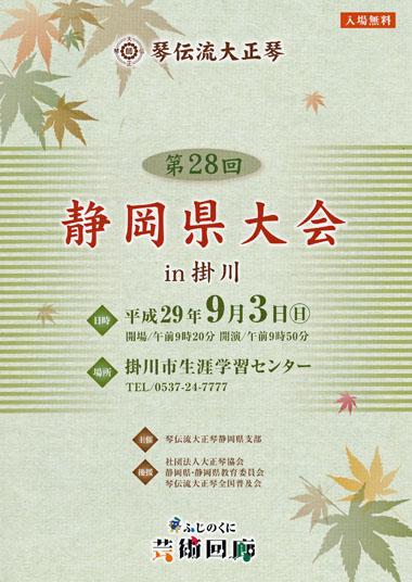 琴伝流大正琴第28回静岡県大会プログラム表紙