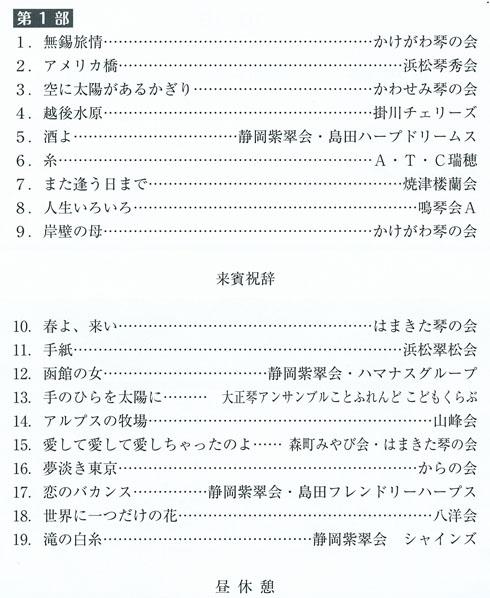 琴伝流大正琴第28回静岡県大会プログラム1