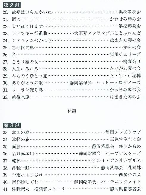 琴伝流大正琴第28回静岡県大会プログラム2