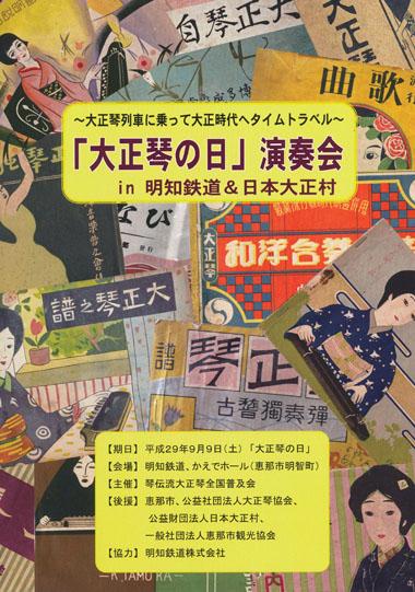 「大正琴の日」演奏会in明知鉄道&日本大正村プログラム表紙