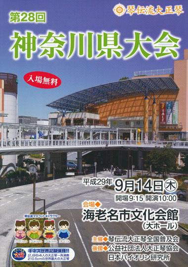 琴伝流大正琴第28回神奈川県大会プログラム表紙