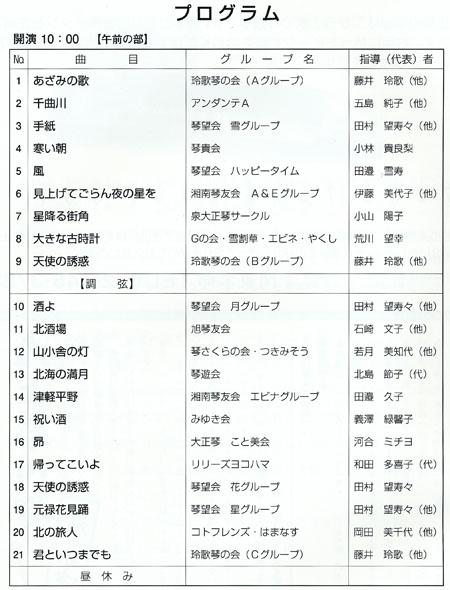琴伝流大正琴第28回神奈川県大会プログラム1