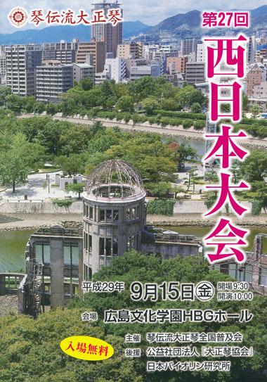 琴伝流大正琴第27回西日本大会プログラム表紙